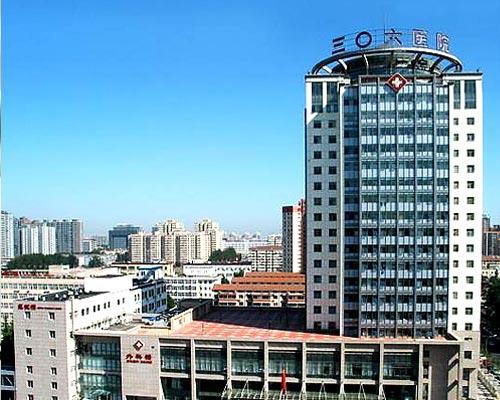 解放军第306医院采购全自动彩宏平台怎么注册